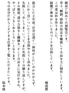 桃居 テキスト
