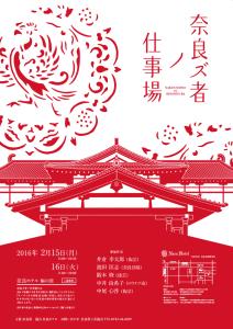 奈良ズ者2016 ポスター